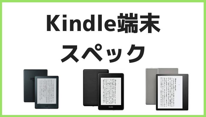 Kindleスペック比較