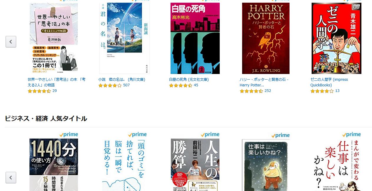 Amazonプライムの本