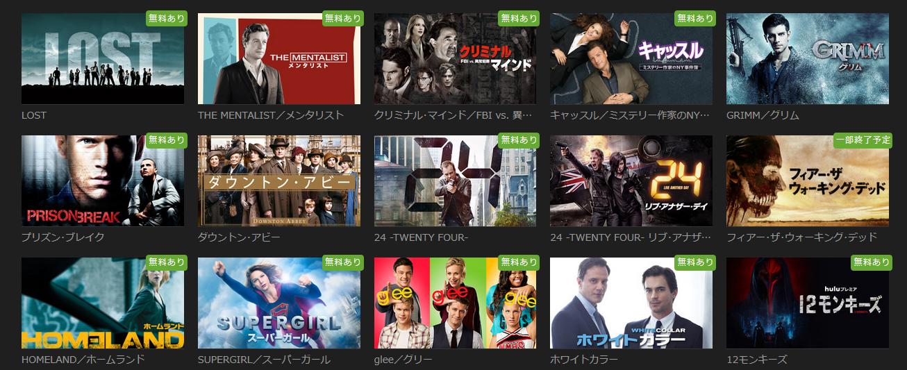 Hulu海外ドラマ 吹替2