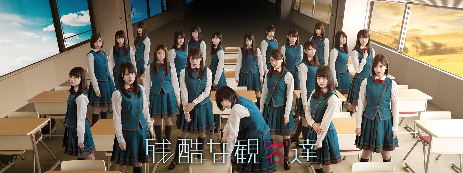 欅坂46のドラマ表紙