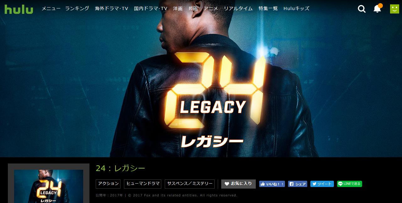 Hulu 24:レガシー