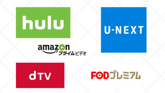 動画配信サービスの比較