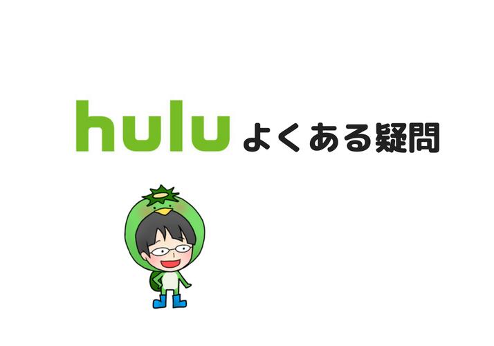 Huluよくある疑問