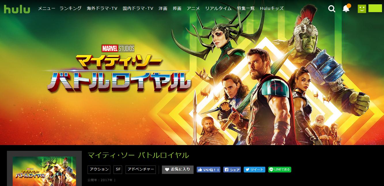 Hulu配信予定のマイティ・ソー/バトルロイヤル
