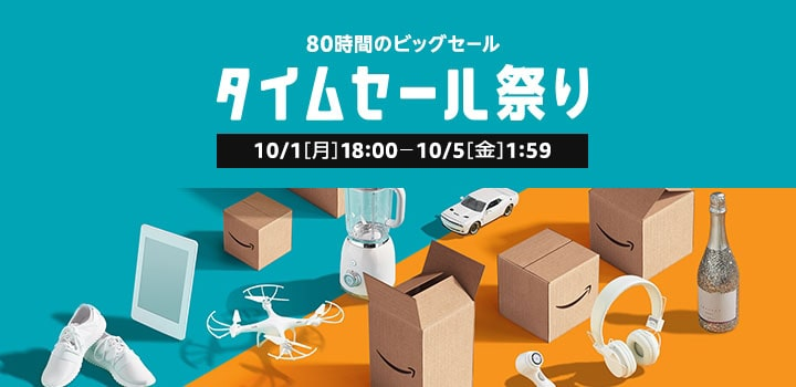 Amazon10月タイムセール