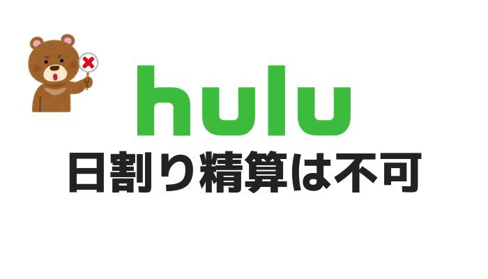 Hulu日割り精算