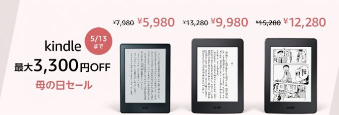 Amazon母の日セール