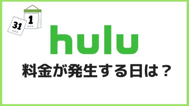 Hulu料金発生日