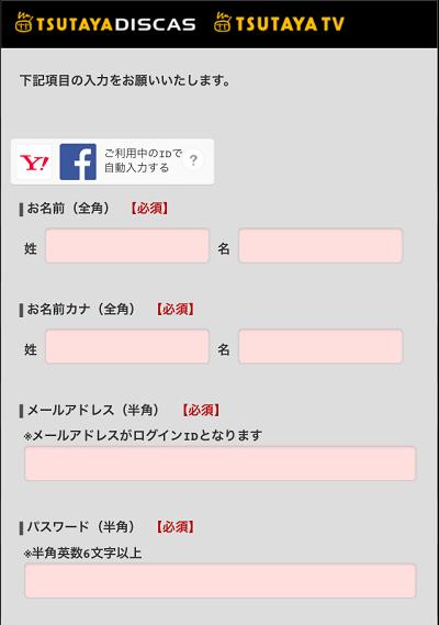 TSUTAYA登録方法④