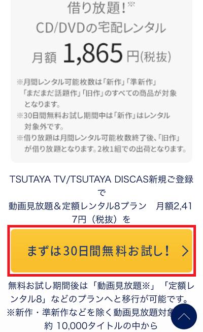 TSUTAYA登録方法③