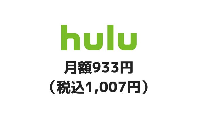 月額933円(税込1,007円)