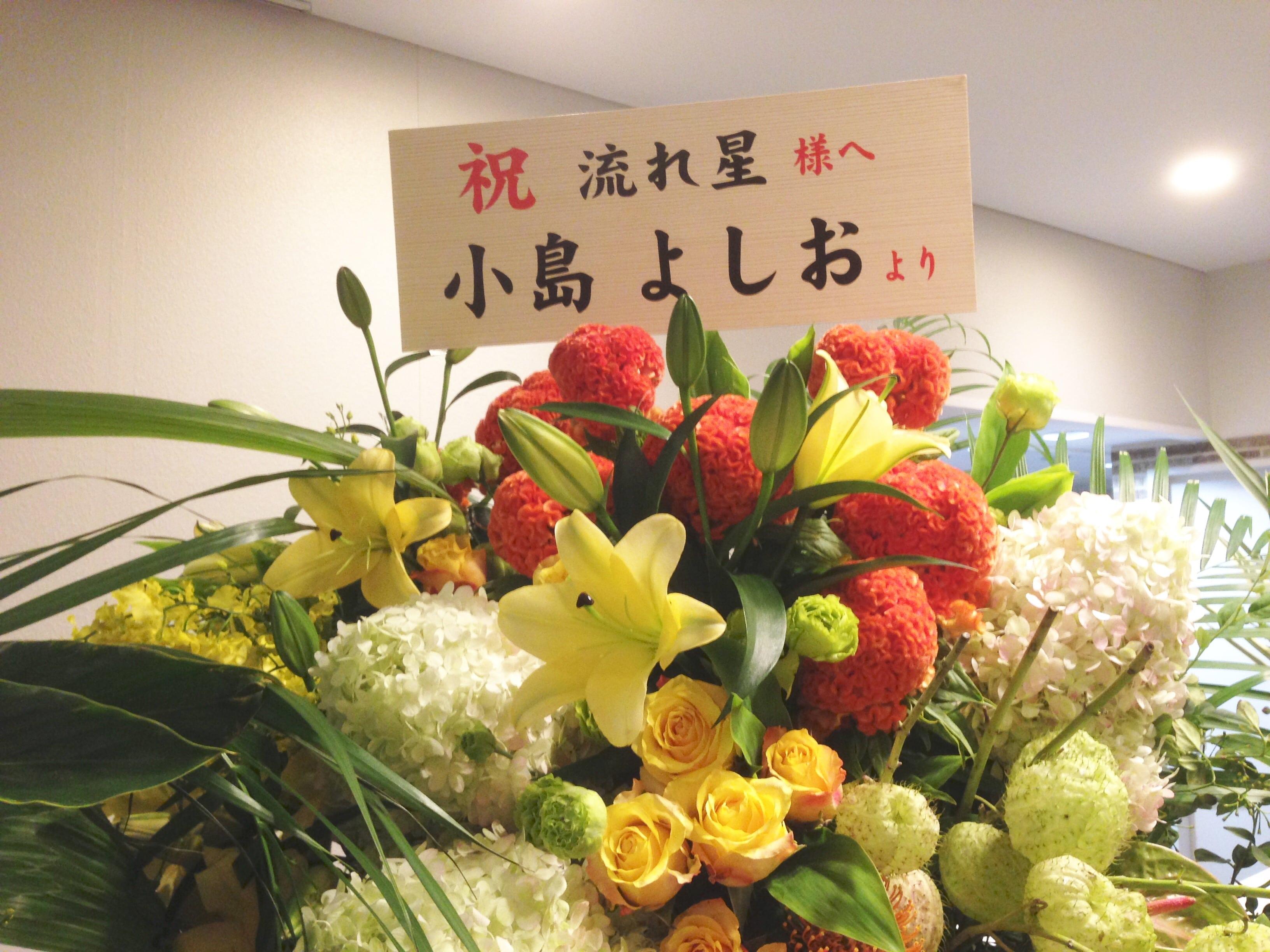 小島よしおの花