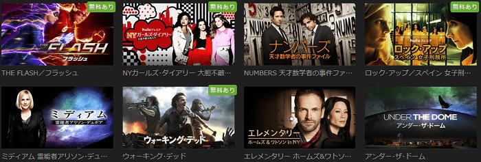 Huluの海外ドラマ