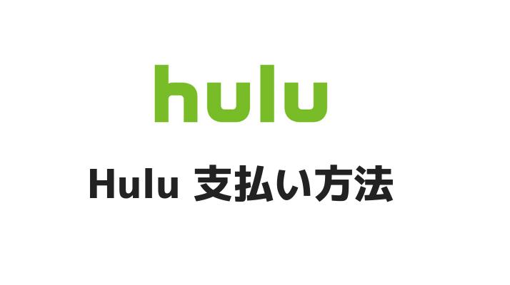 Hulu 支払い方法