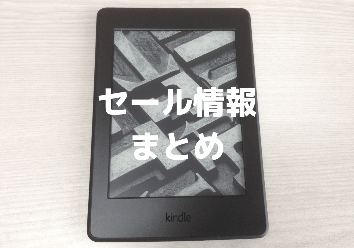 Kindle Paperwhiteのセール情報