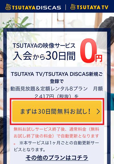 TSUTAYA登録方法①