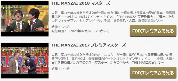 THE MANZAI一覧
