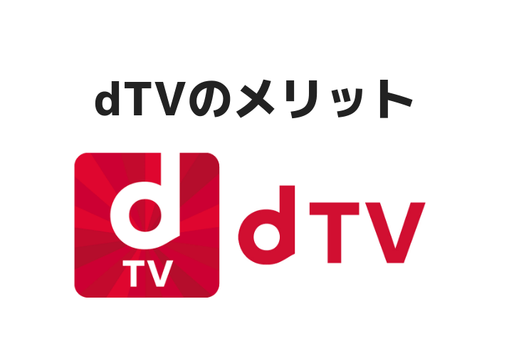 dTVのメリット