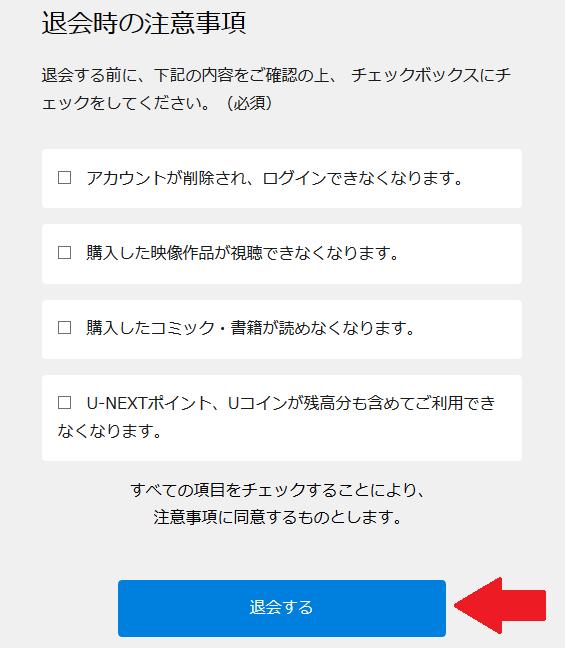 u-next 解約4