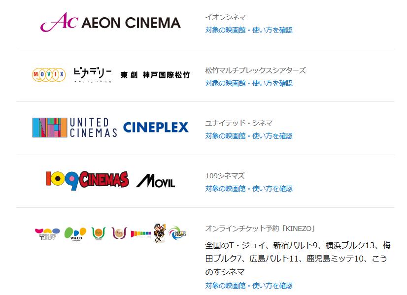 U-NEXT 映画館