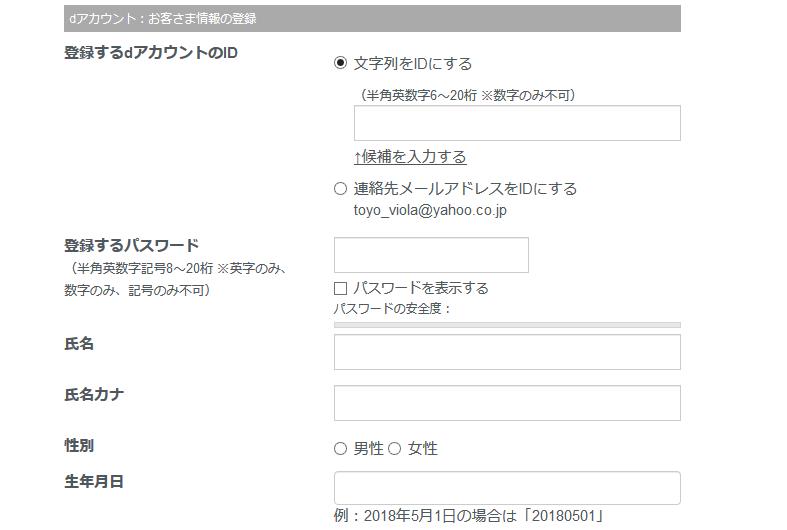 dTV 登録5