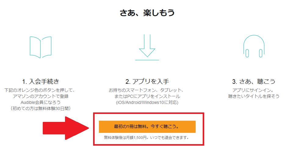 オーディブル登録④
