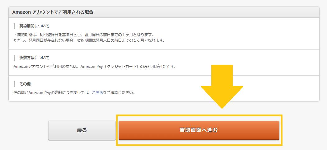 FODプレミアム 登録方法③