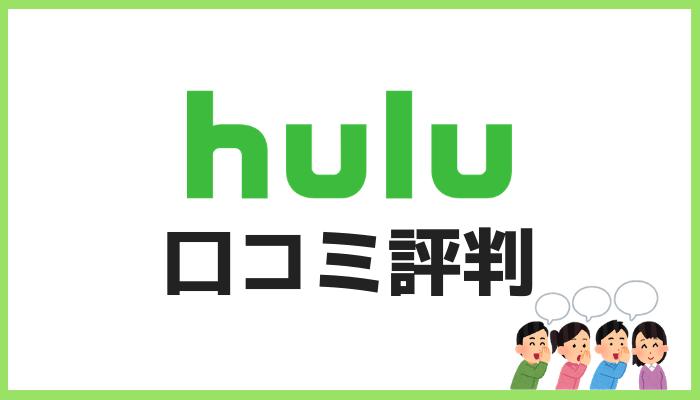 Hulu口コミ評判
