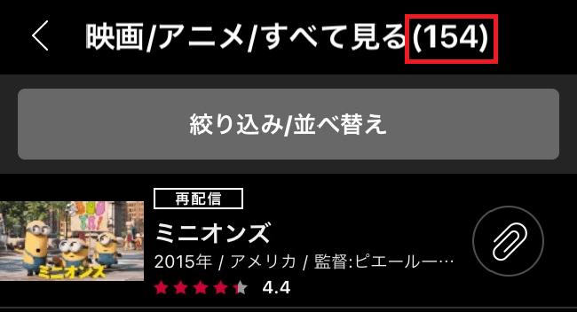dTV 作品数 映画アニメ