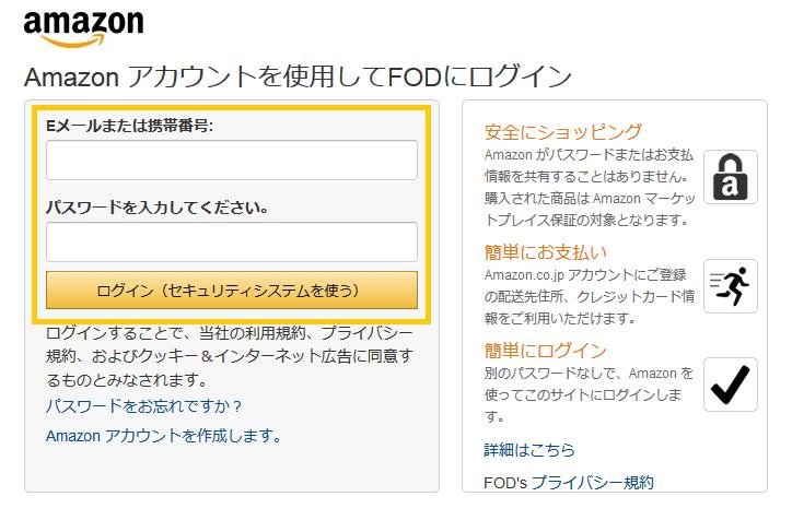 FODプレミアム 登録方法②