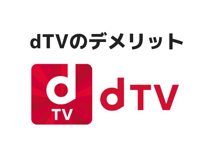 dTVのデメリット
