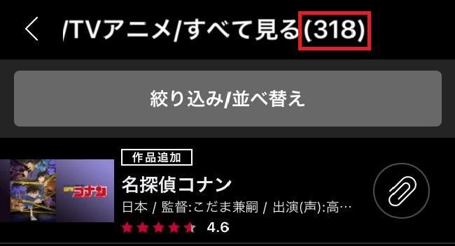 dTV 作品数 TVアニメ