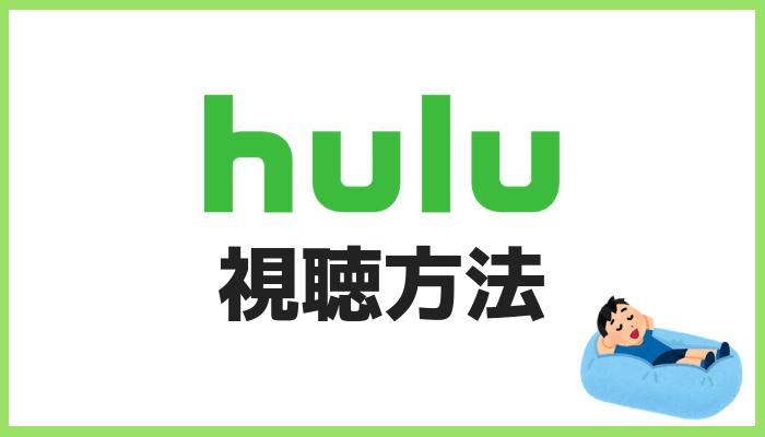 Hulu視聴方法