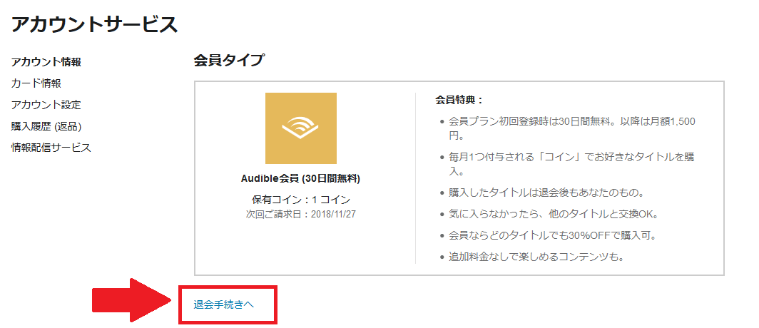 オーディブル退会②