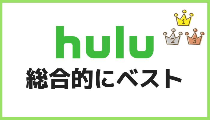 Huluの感想