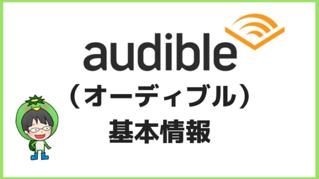 Audible(オーディブル)