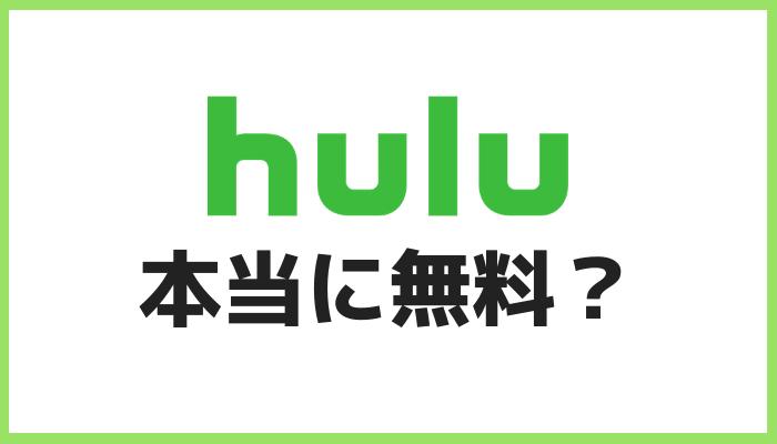 Huluは本当に無料?