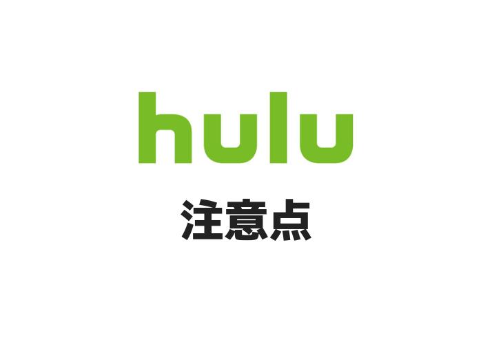 Hulu 解約前の注意点