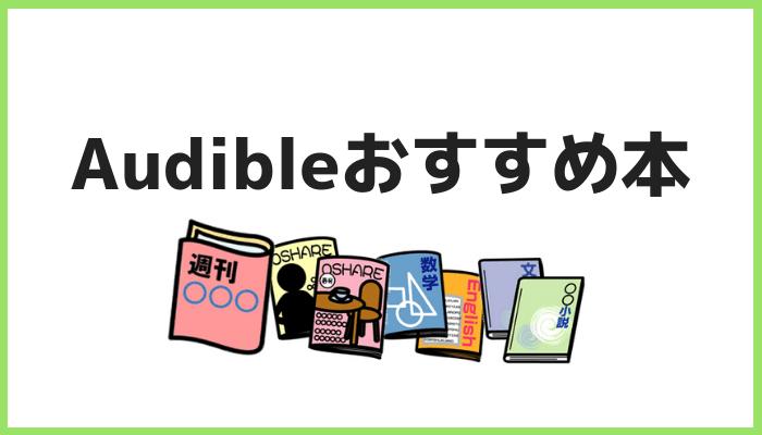 Audibleおすすめ本