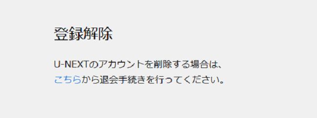 u-next 解約3