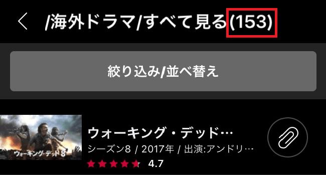 dTV 作品数 海外ドラマ