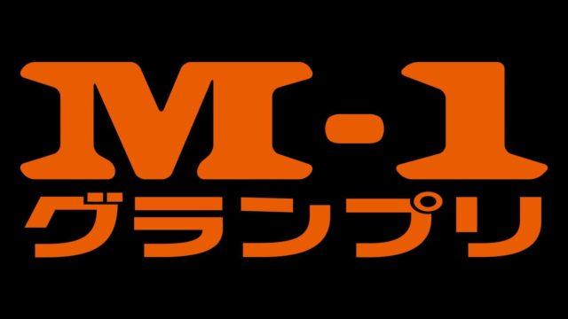 M1グランプリ