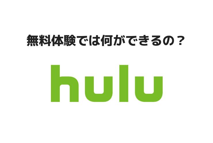 hulu 無料体験