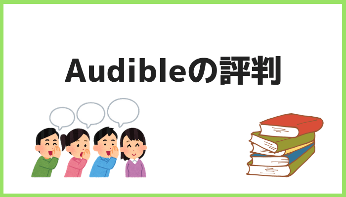 Audibleの評判