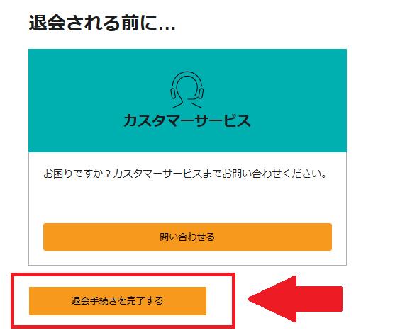 オーディブル退会④