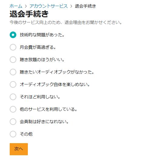 オーディブル退会③