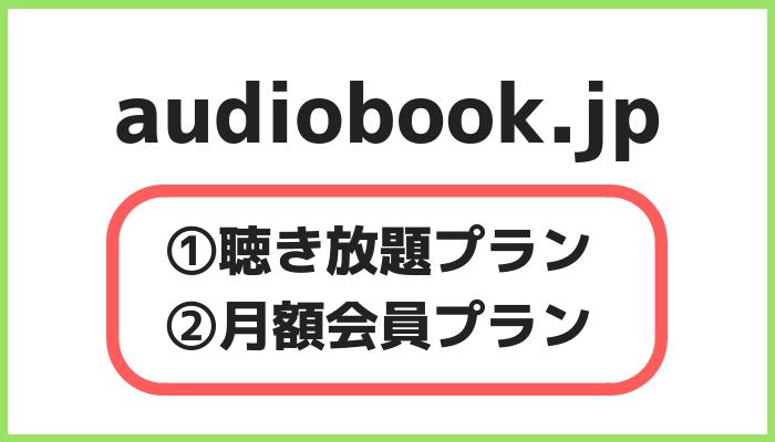 audiobook.jp料金プラン