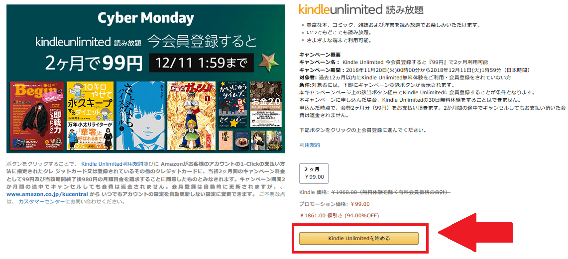 Kindle Unlimitedキャンペーン登録①