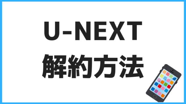 U-NEXT解約方法