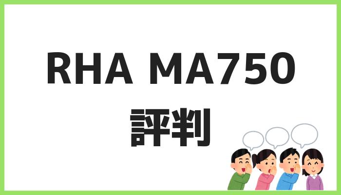 RHA MA750の評判